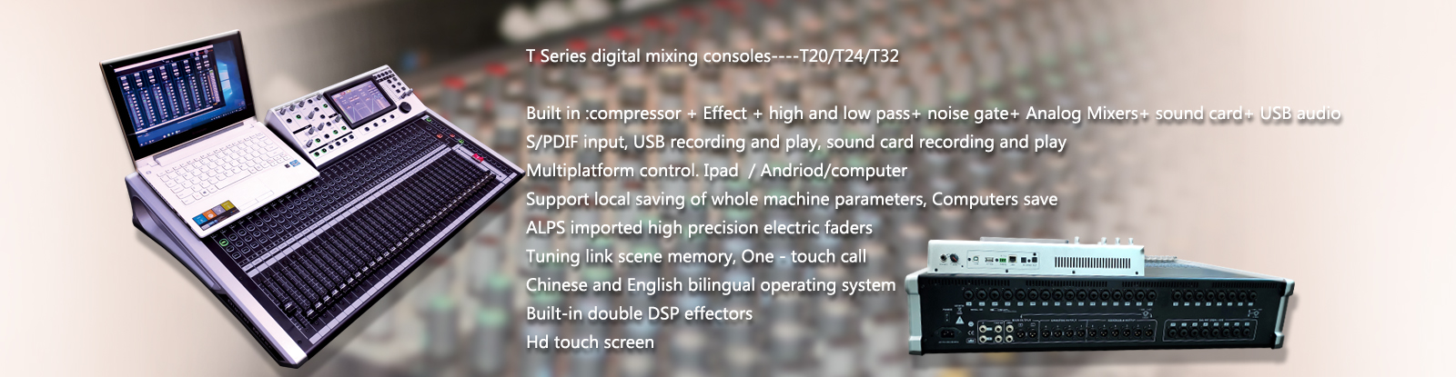 T Series digital mixing consoles