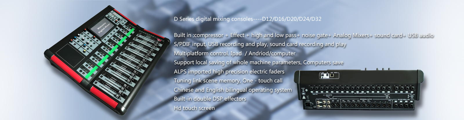 D Series digital mixing consoles